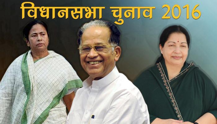 विधानसभा चुनाव 2016