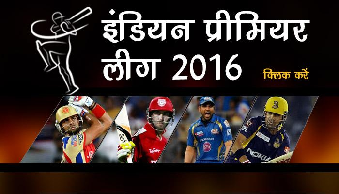 इंडियन प्रीमियर लीग 2016
