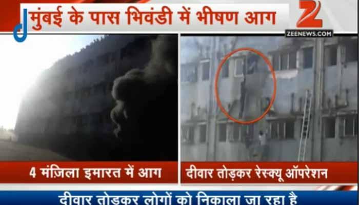मुंबई के निकट भिवंडी में चार मंजिला इमारत में भीषण आग, बाल-बाल बचे 150 लोग