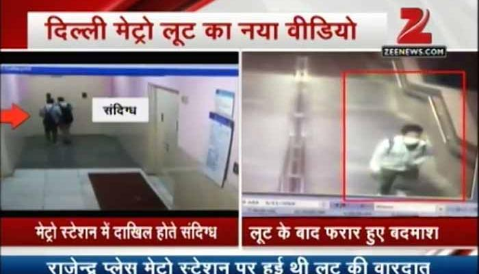 दिल्ली मेट्रो में 12 लाख रुपये लूटपाट मामले में दो गिरफ्तार