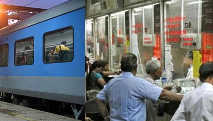 रेलयात्रियों के लिए गुड न्यूज! अब सिर्फ एक कॉल पर ही कैंसिल होगा ट्रेन टिकट