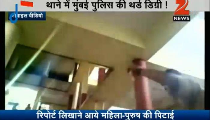 थाने में मुंबई पुलिस की थर्ड डिग्री! रिपोर्ट लिखाने आए महिला-पुरुष को बेरहमी से पीटा