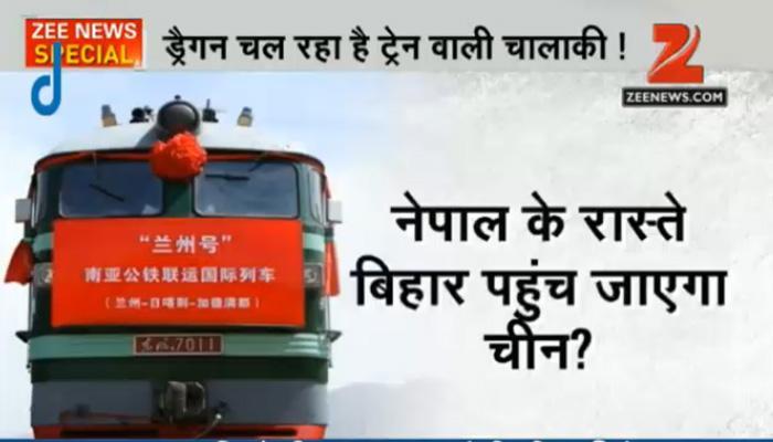 बिहार तक रेल नेटवर्क बिछाने की तैयारी में चीन, नेपाल के रास्ते भारत में करेगा घुसपैठ!