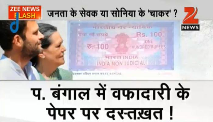 सोनिया और राहुल के लिए वफादारी का बॉन्ड! पश्चिम बंगाल में कांग्रेस विधायकों ने 100 रुपये के स्टांप पेपर पर ली शपथ