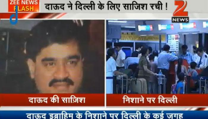 दाऊद इब्राहिम ने दिल्ली में हमले की रची साजिश, खुफिया एजेंसियों ने जारी किया अलर्ट