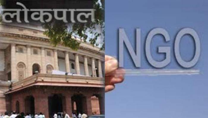 एक करोड़ रुपये से अधिक सरकारी अनुदान पाने वाले एनजीओ लोकपाल के दायरे में
