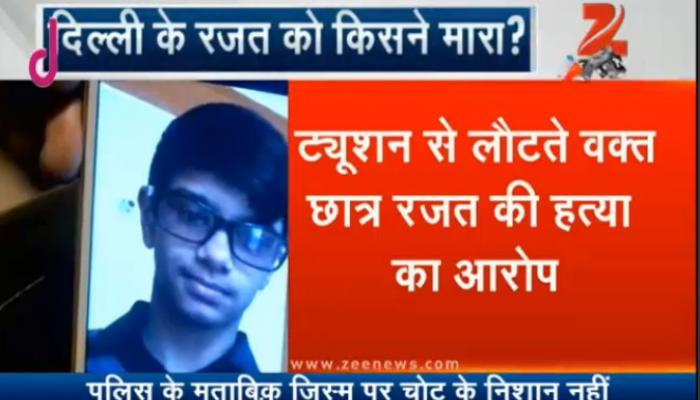 दिल्ली: ट्यूशन से लौट रहे नौवीं के छात्र की पीट-पीटकर हत्या