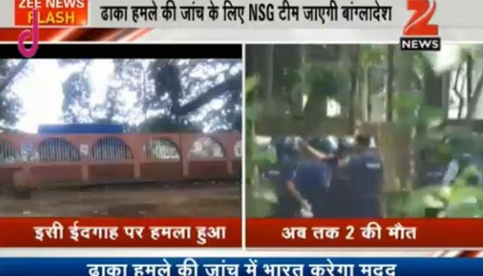 ढाका हमले की जांच के लिए NSG की टीम बांग्लादेश भेजेगा भारत