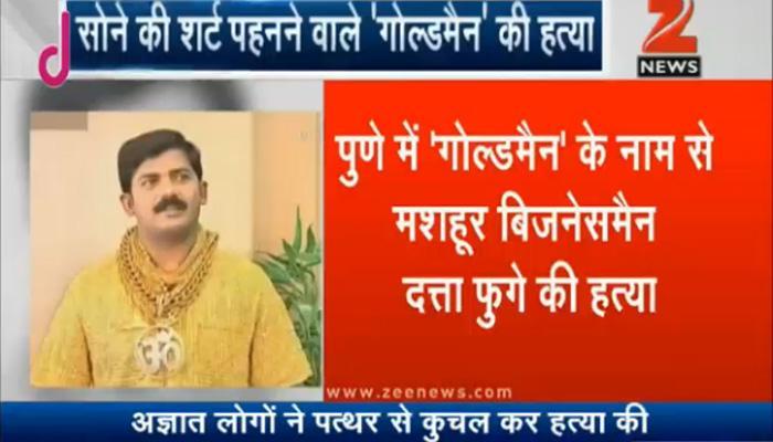 पुणे: सोने की शर्ट पहनने वाले 'गोल्डमैन' की हत्या, मामले में 4 गिरफ्तार