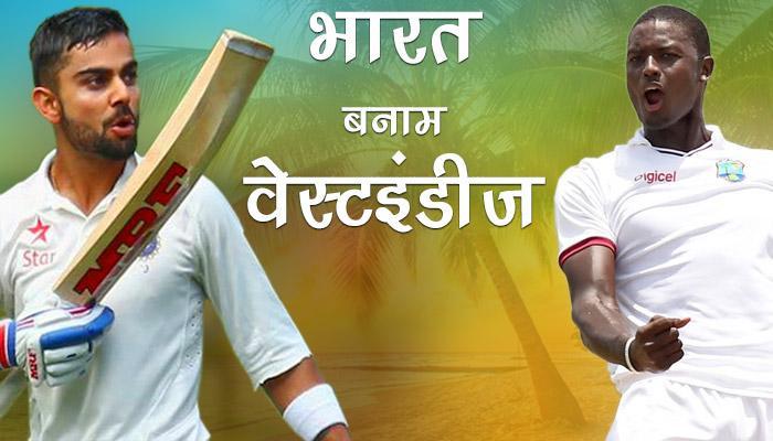 भारत बनाम वेस्टइंडीज क्रिकेट सीरीज 2016