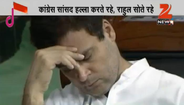 लोकसभा में गुजरात के दलित मुद्दे पर बहस के दौरान सोते दिखे राहुल