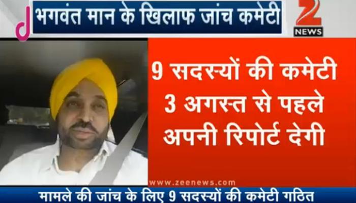 संसद वीडियो मामले में जांच कमेटी का गठन, फैसला आने तक AAP MP भगवंत मान को सदन न आने की सलाह