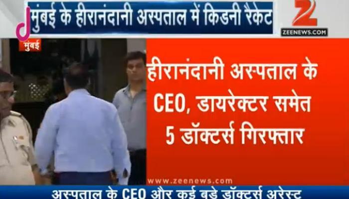 मुंबई में किडनी रैकेट का पर्दाफाश, CEO समेत पांच डॉक्टर गिरफ्तार