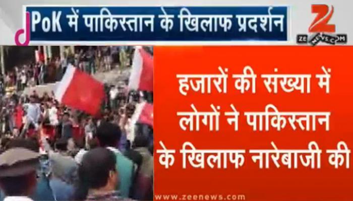 PoK में पाकिस्तान के खिलाफ जोरदार प्रदर्शन, हजारों लोगों ने सड़कों पर उतरकर लगाए PAK से आजादी के नारे