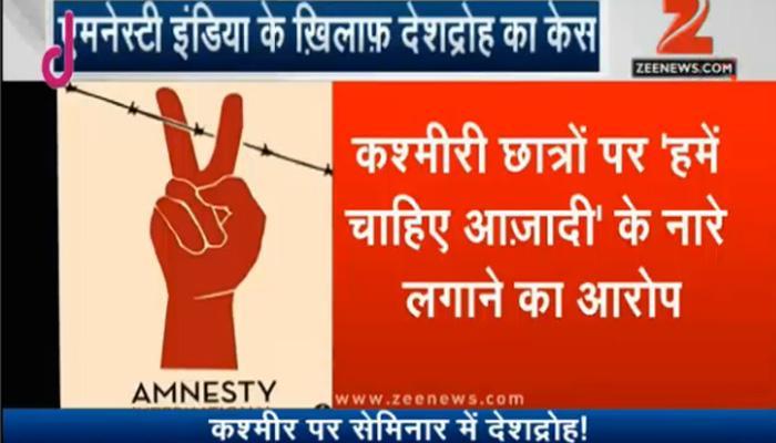 एमनेस्टी इंटरनेशनल इंडिया के खिलाफ देशद्रोह का मुकदमा दर्ज