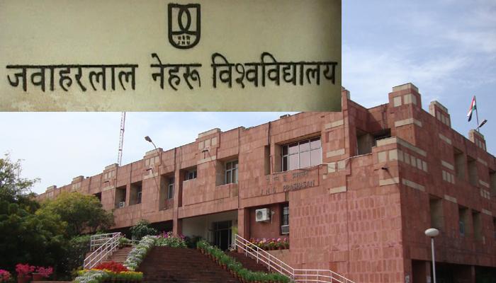 JNU में 2010 से हर महीने करीब 7 छात्रों पर होती है अनुशासनात्मक कार्रवाई
