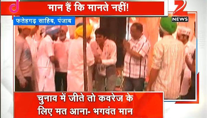 एक बार फिर विवादों में आप सांसद भगवंत मान मीडिया से की बदसलूकी कहा, 'AAP' को नहीं है मीडिया की ज़रूरत'