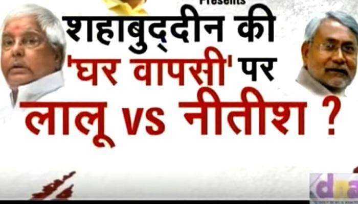 बिहार में शहाबुद्दीन पर लालू और नीतीश में बढ़ रही है कड़वाहट! WATCH VIDEO