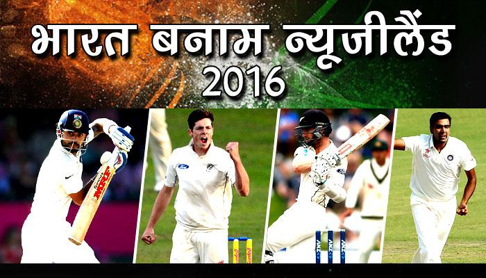 भारत बनाम न्यूजीलैंड टेस्ट क्रिकेट सीरीज 2016
