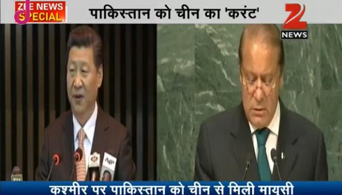 कश्मीर पर चीन ने छोड़ा पाकिस्तान का साथ, समर्थन के दावों को किया खारिज, कहा- दोनों देश बातचीत से सुलझाएं मुद्दा