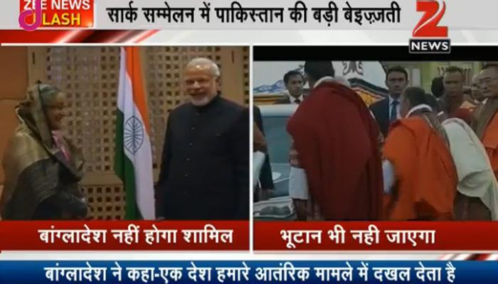 भारत के बाद बांग्लादेश और भूटान ने भी सार्क समिट से किया किनारा, कहा- आयोजन के लिए माहौल सही नहीं