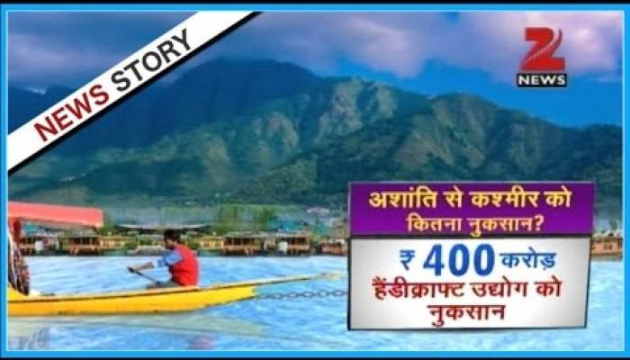 कश्मीर हिंसा से जम्मू-कश्मीर को 3000 करोड़ का नुकसान