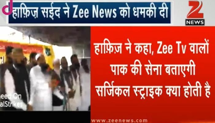 हाफिज सईद ने Zee News को दी धमकी, बोला-हम बताएंगे कि सर्जिकल स्ट्राइक क्या होती है