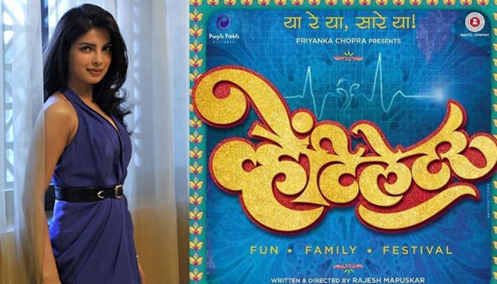 प्रियंका चोपड़ा ने अपनी मराठी फिल्म वेंटिलेटर का पहला टीजर जारी किया