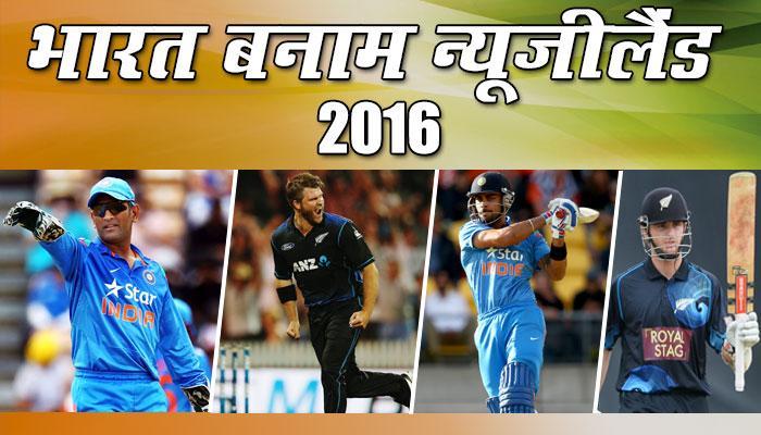 भारत बनाम न्यूजीलैंड ODI क्रिकेट सीरीज 2016