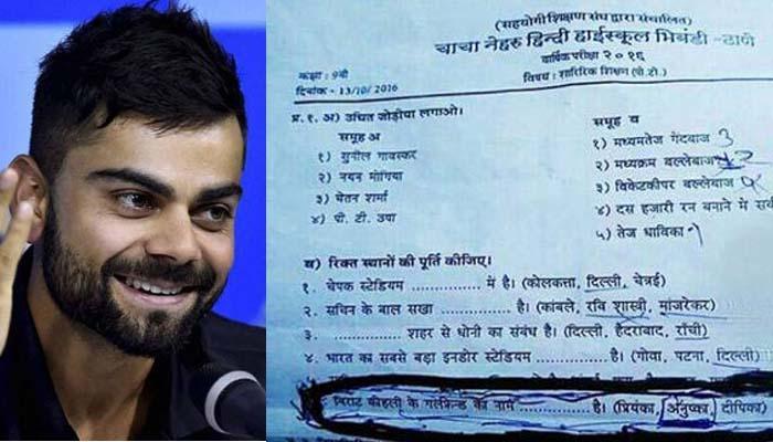 नौंवी कक्षा की परीक्षा में छात्रों से पूछा सवाल- विराट कोहली की गर्लफ्रेंड का नाम क्या है?