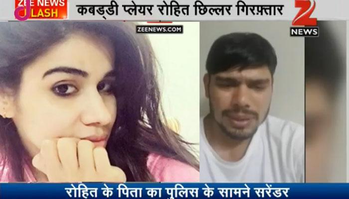ललिता खुदकुशी मामला: कबड्डी खिलाड़ी रोहित को मुंबई में पकड़ा गया, पिता ने दिल्ली में सरेंडर किया