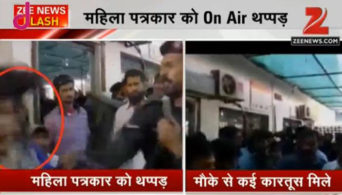 शर्मनाक! पाकिस्तान में रिपोर्टिंग के दौरान महिला रिपोर्टर को गार्ड ने जड़ा On Air थप्पड़