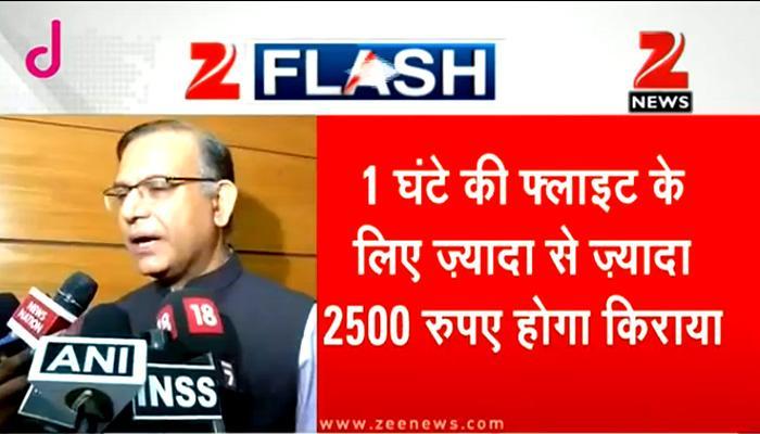 केंद्र सरकार ने लांच की 'उड़ान' योजना, एक घंटे की उड़ानों के लिए किराया होगा 2,500 रुपये