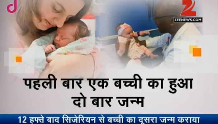 चमत्कार! अमेरिका में एक बच्ची का तीन महीने में दो बार हुआ 'जन्म'