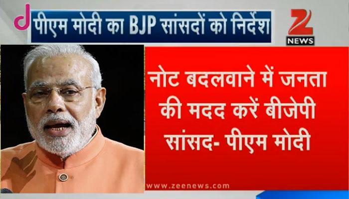 नोट बदलवाने को लेकर PM मोदी का बीजेपी सांसदों को निर्देश- बैंकों, एटीएम के बाहर खड़े लोगों की मदद करें