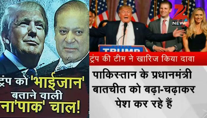 ट्रंप-नवाज बातचीत पर पाकिस्तान ने झूठ बोला? टीम ट्रम्प ने Pak के दावों को किया खारिज