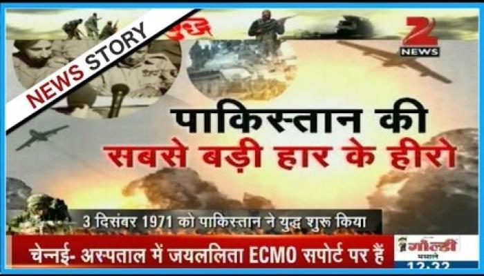 आजाद हिंदुस्तान का सबसे बड़ा युद्ध: ज़ी न्यूज पर 1971 की जंग के नायक