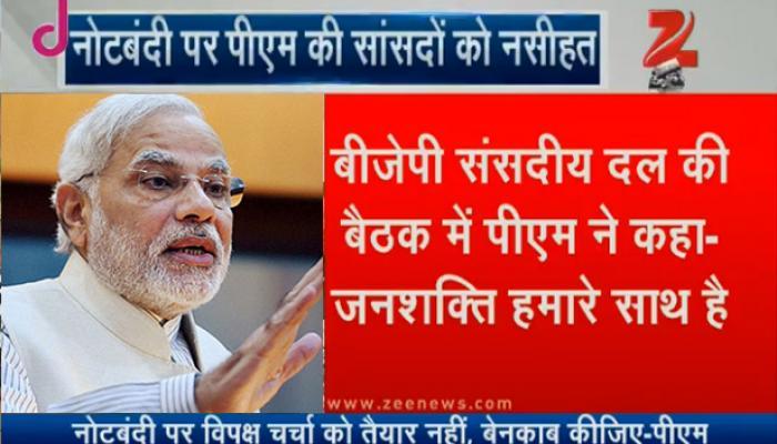 पीएम मोदी ने बीजेपी सांसदों से कहा- नोटबंदी पर विपक्ष चर्चा के लिए तैयार नहीं, उन्हें बेनकाब कीजिए