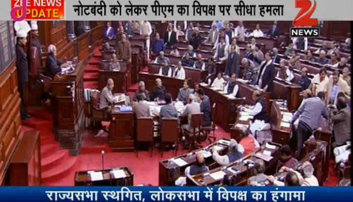 नोटबंदी पर संसद में फिर हंगामा, बीजेपी सांसदों ने विपक्ष को दी चुनौती-हिम्मत है तो चर्चा करें