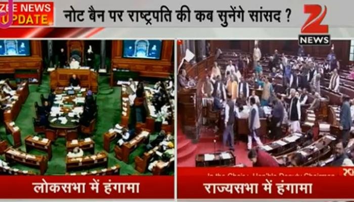 नोटबंदी पर संसद में गतिरोध जारी, हंगामे के चलते नहीं हो पाई चर्चा, लोकसभा में सत्तापक्ष और विपक्ष में तनातनी