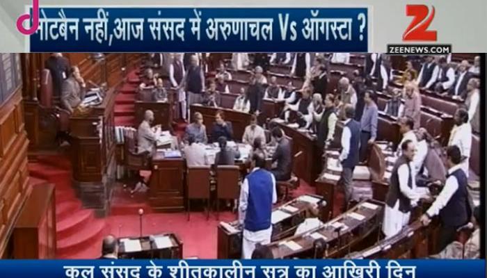 नोटबंदी व अन्य मसलों पर संसद के दोनों सदनों में हंगामा, बीजेपी-कांग्रेस में नोंकझोंक