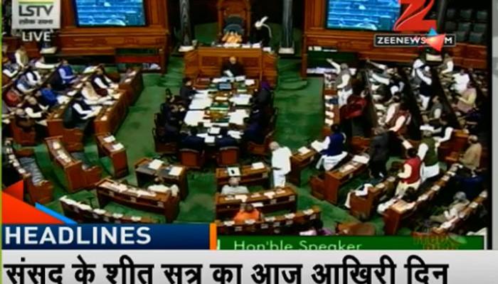 संसद के शीतकालीन सत्र का आखिरी दिन: नोटबंदी एवं अन्य मुद्दों पर गतिरोध बरकरार, दोनों सदनों की कार्यवाही अनिश्चित काल के लिए स्थगित