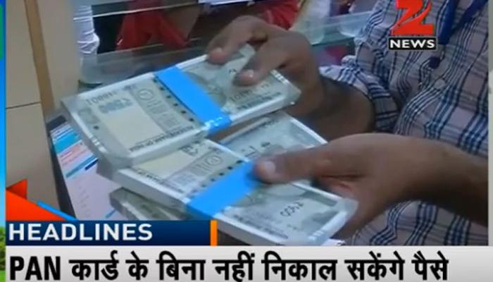 अघोषित आय खपाने वालों पर RBI सख्त, अब PAN नंबर के बिना बैंक खातों से नहीं निकाल सकेंगे पैसे