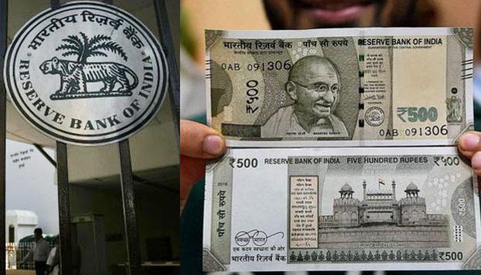 नई सीरीज के तहत 500 रुपये के नए नोट जारी करेगा रिजर्व बैंक