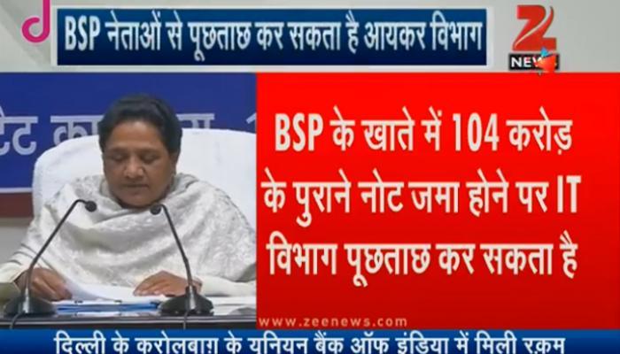 नोटबंदी के बाद BSP के बैंक खाते में 104 करोड़ रुपये जमा, बसपा नेताओं से पूछताछ संभव