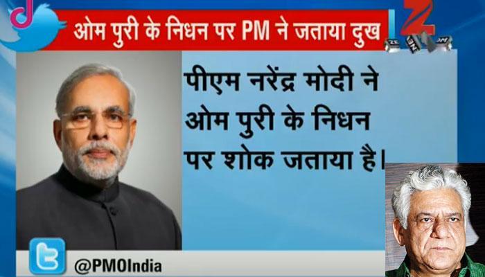 प्रधानमंत्री मोदी ने ओम पुरी के निधन पर शोक जताया