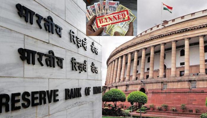 RBI ने संसदीय समिति को भेजी चिट्ठी, कहा- सरकार की सलाह पर की नोटबंदी की सिफारिश