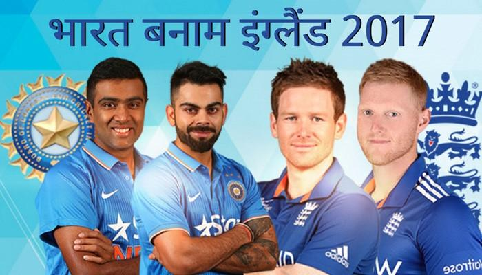 भारत बनाम इंग्लैंड क्रिकेट सीरीज 2017