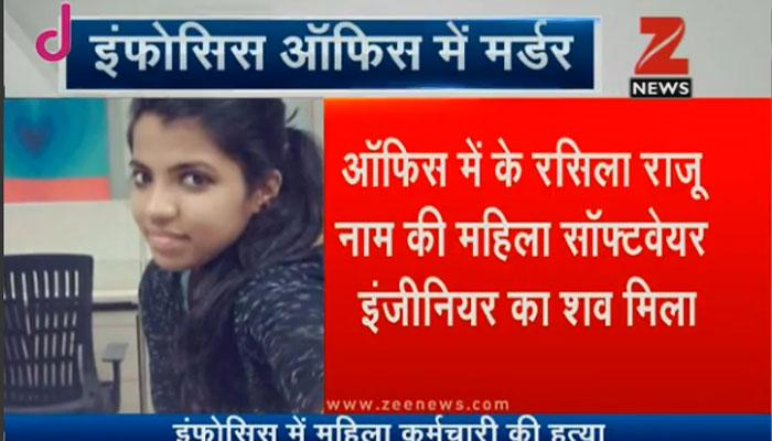 पुणे: इंफोसिस में महिला इंजीनियर की हत्या, सुरक्षा गार्ड गिरफ्तार