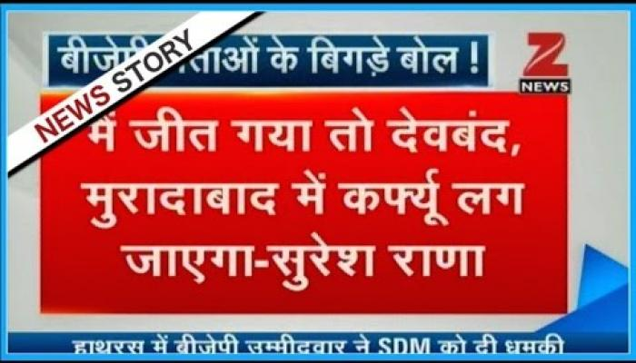 उत्तर प्रदेश चुनाव: भाजपा नेताओं और मंत्रियों के विवादित बयान